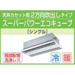 画像1: 東芝 2方向天井カセット形 単相200V スーパーパワーエコキューブ