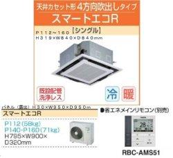 画像1: 東芝 4方向天井カセット形 単相200V スマートエコR