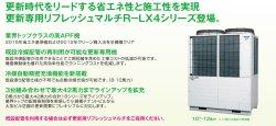画像1: 三菱重工 ビル用マルチエアコン更新用・リフレッシュマルチ R-LX4シリーズ 【FDCRP5004HLXB】