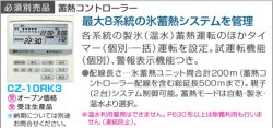 画像2: パナソニック ビル用マルチエアコン  氷蓄熱 UX3シリーズ【PA-P690UK3】