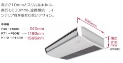 画像2: パナソニック(Panasonic)ビル用マルチエアコン 天井吊形 【CS-P80T3U】