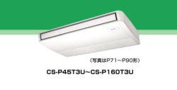 画像1: パナソニック(Panasonic)ビル用マルチエアコン 天井吊形 【CS-P80T3U】