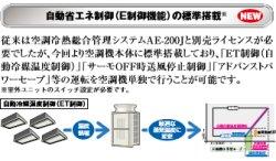 画像2: 三菱電機 ビル用マルチエアコン New空冷2管式冷暖同時 リプレースマルチR2 Eeco 【PURY-RP400CMG4】