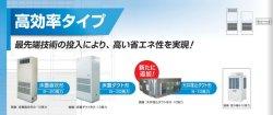 画像1: 東芝 設備用 空冷式一体型パッケージエアコン シングルエースシリーズ 外気処理仕様 【RDA-SPE8006HF】