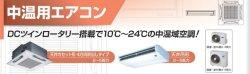 画像1: 東芝 設備用・工場用・産業用エアコン 中温用エアコン 【RCAC311D】