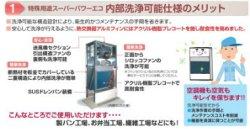 画像2: 東芝 設備用・工場用・産業用エアコン 特殊用途スーパーパワーエコ 内部洗浄可能仕様 【RDA-AP2244HQ】