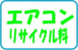画像1: エアコン・リサイクル料(法定料金)